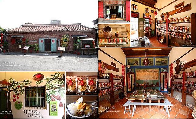 台南安平蜜餞物產館(番王伯)-K24A9239