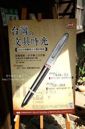 台南安平土文化館-K24A9228