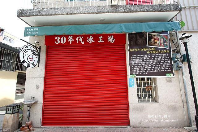 台南無聊郎懷舊冰品冷飲-K24A8238
