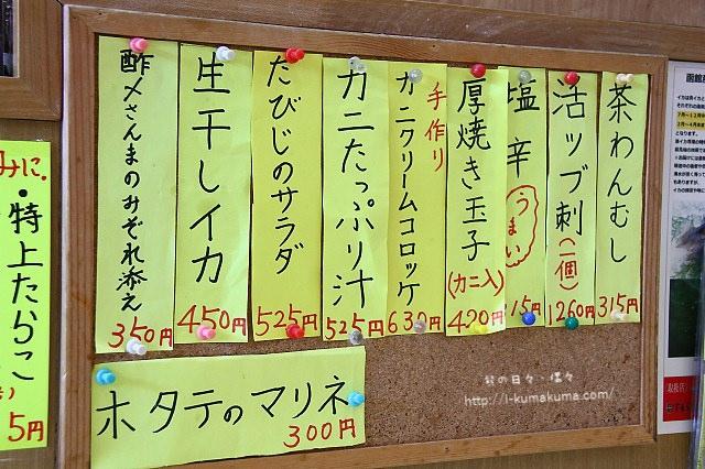 北海道函館一花亭-IMG_3032