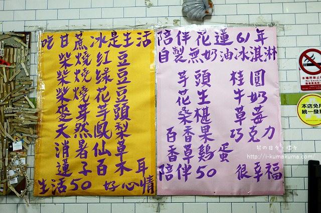 花蓮豐春冰菓店-IMG_3298