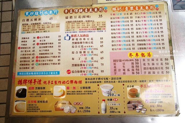 台南修安扁擔豆花-K24A8248