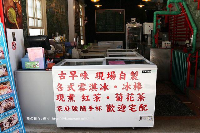 台南無聊郎懷舊冰品冷飲-K24A8358