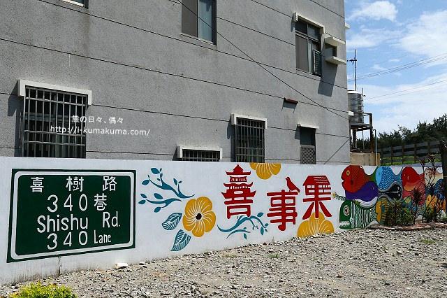 台南喜樹老街-K24A0266