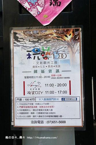 高雄大樹1300玩藝space-K24A7751