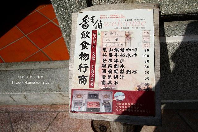 台南安平蜜餞物產館(番王伯)-K24A9297