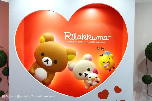 高雄拉拉熊的甜蜜時光特展-K24A5659