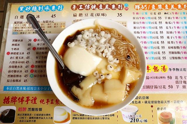 台南修安扁擔豆花-K24A8274