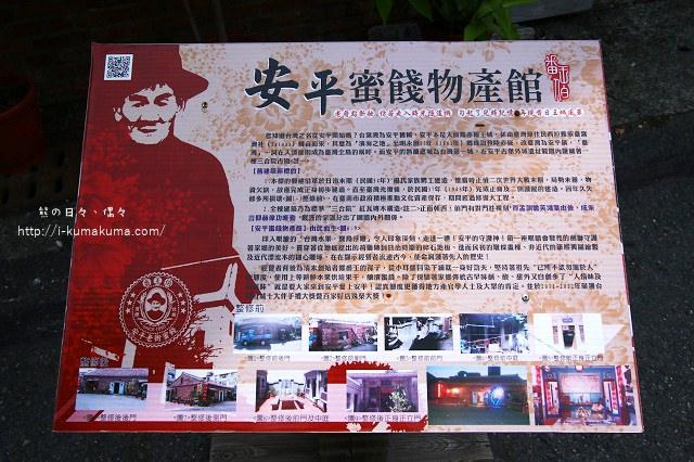 台南安平蜜餞物產館(番王伯)-K24A9248
