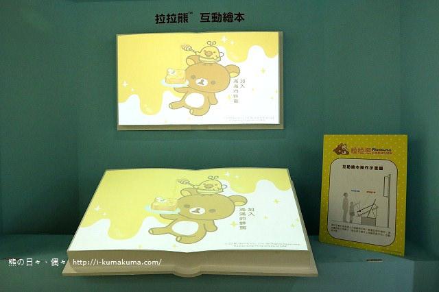 高雄拉拉熊的甜蜜時光特展-K24A5511
