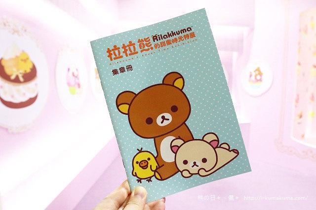高雄拉拉熊的甜蜜時光特展-K24A5541