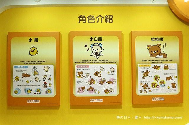高雄拉拉熊的甜蜜時光特展-K24A5438