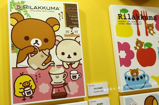 高雄拉拉熊的甜蜜時光特展-K24A5469