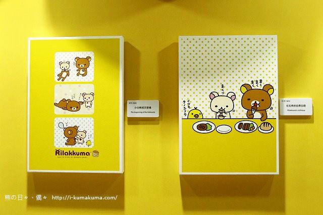 高雄拉拉熊的甜蜜時光特展-K24A5432
