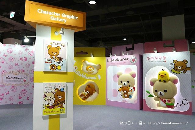 高雄拉拉熊的甜蜜時光特展-K24A5412