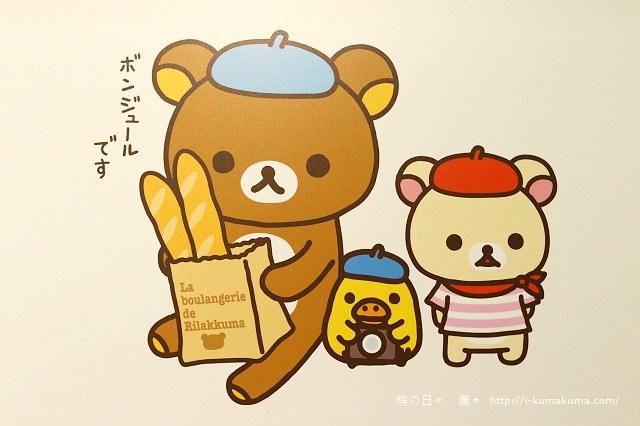 高雄拉拉熊的甜蜜時光特展-K24A5515