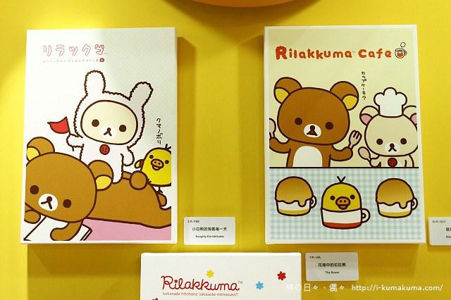 高雄拉拉熊的甜蜜時光特展-K24A5457