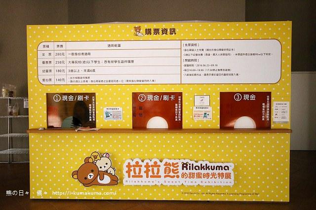 高雄拉拉熊的甜蜜時光特展-K24A5379