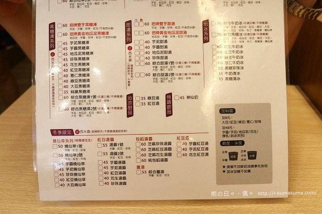 嚐仙手工芋圓、芋泥專賣-K24A4884