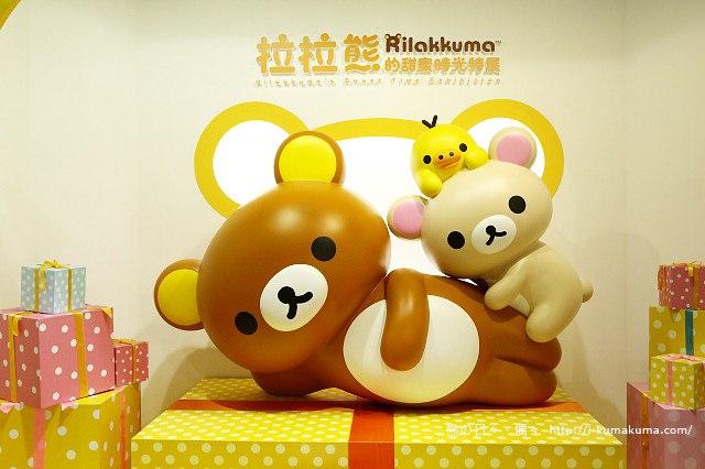 高雄拉拉熊的甜蜜時光特展-K24A5423