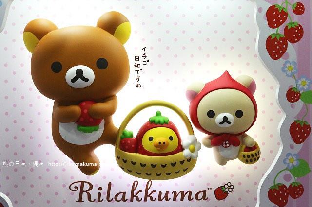 高雄拉拉熊的甜蜜時光特展-K24A5581