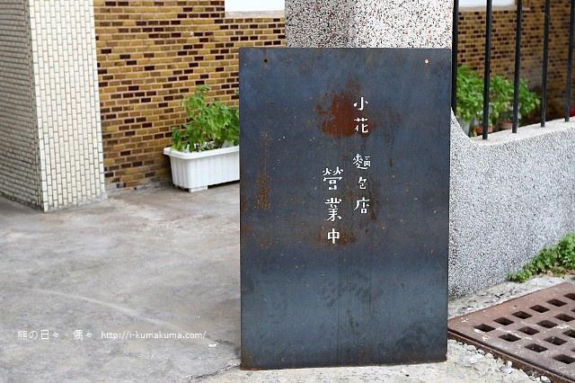 小花麵包店-K24A3319