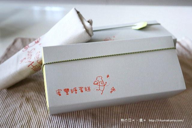 微熱山丘蜜豐糖蛋糕-K24A4644