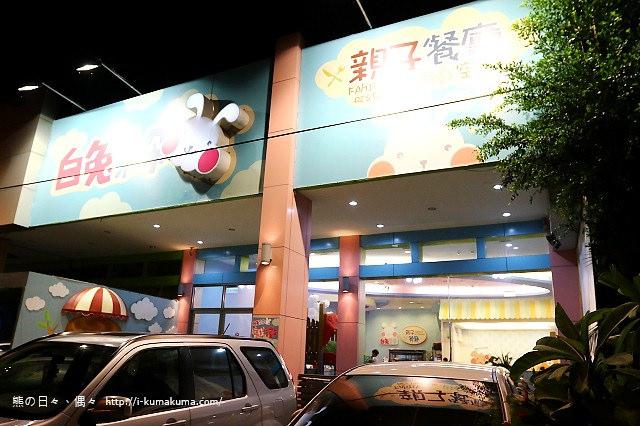 白兔朵朵親子餐廳-K24A3526