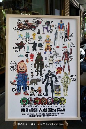 南台灣玩具藏家聯合大展-K24A4355