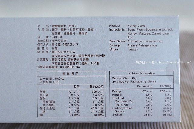 微熱山丘蜜豐糖蛋糕-K24A4724